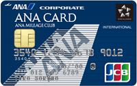 ANA JCB法人一般カード
