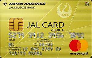 JALカード CLUB-A法人カード