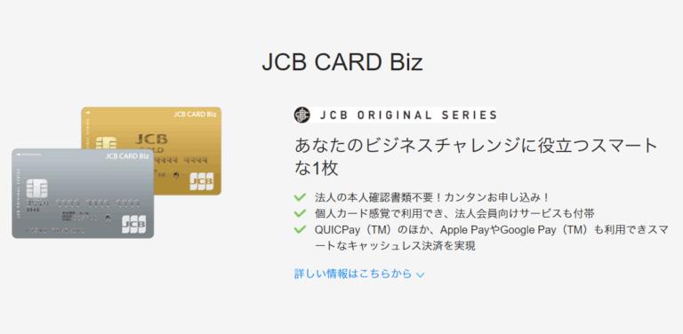 JCBの新しい法人カード!JCB CARD Bizのメリット・デメリット!JCB法人カードとの違いは?