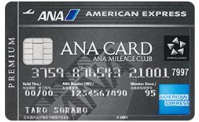ANA アメリカン・エキスプレス・ プレミアム・カード