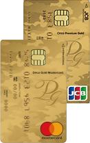 Premium Gold(プレミアムゴールド)