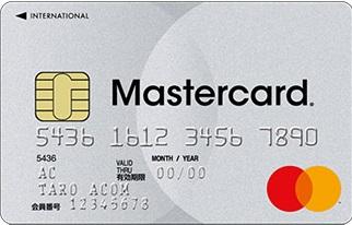 マスターカード1001最新