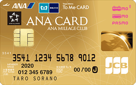 ANA To ME CARD PASOMO JCB GOLD(ANAソラチカゴールドカード)