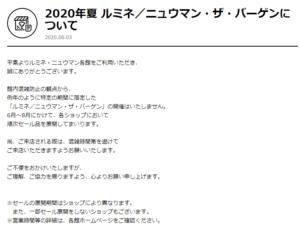 2020 ルミネ セール