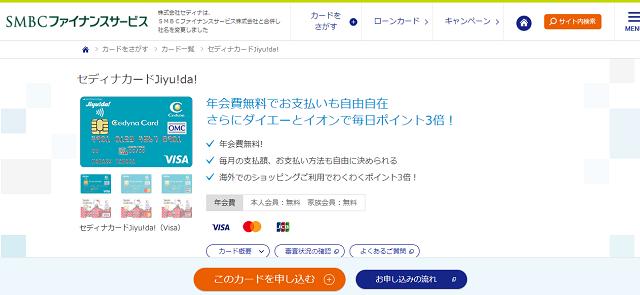 セディナカードJiyu!da!のメリットとデメリット|口コミ・審査・特徴を詳しく紹介!