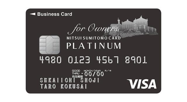 三井住友ビジネスカード for Ownersプラチナ
