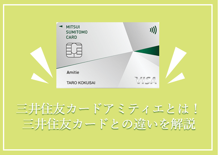 三井住友カードアミティエとは!三井住友カードとの違いをわかりやすく比較・解説