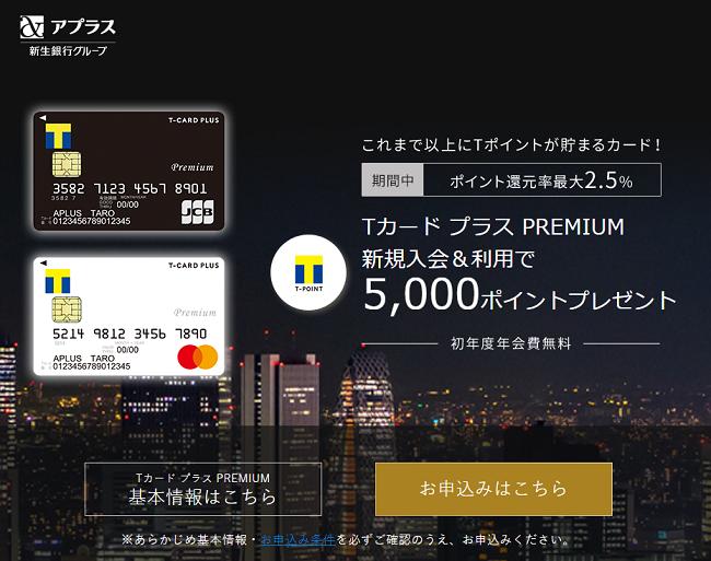 Tカードプラスプレミアムとは!年会費・違い・メリット・デメリットを解説!