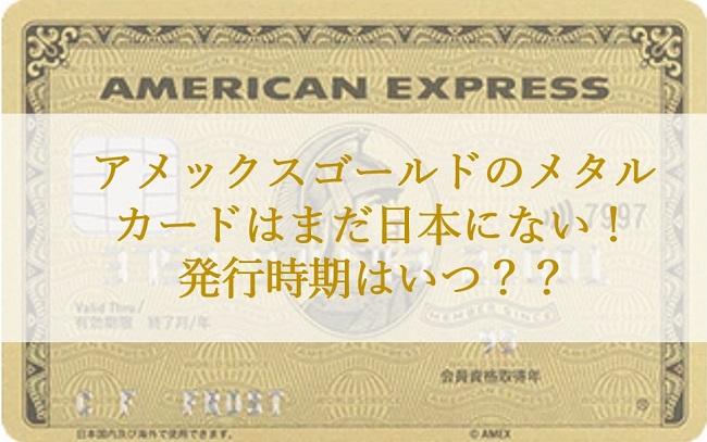 アメックスゴールドのメタルカードはまだ日本にない!いつ発行されるの?