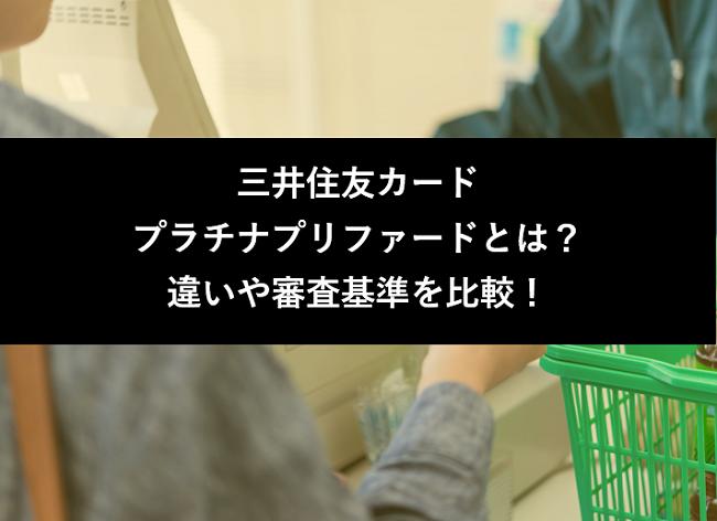 三井住友カードプラチナプリファードとは?違いや審査基準を比較!