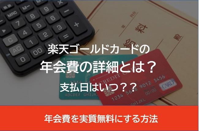 楽天ゴールドカードの年会費2200円はいつ支払い?実質無料にする方法と特典を解説!