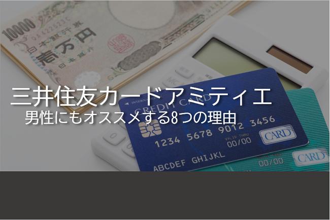 三井住友カードアミティエを男性にもオススメする8つの理由とメリットを解説!