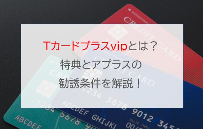 Tカードプラスvipとは?特典とアプラスの勧誘条件を解説!