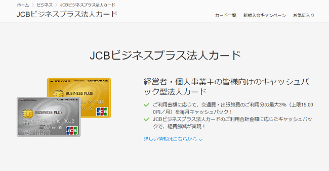 JCBビジネスプラスゴールド法人カードの特徴とメリット・デメリット