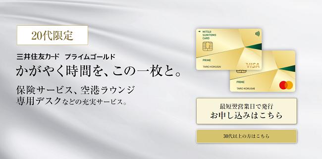 三井住友VISA SMBC CARD プライムゴールドの特徴とメリット・デメリット
