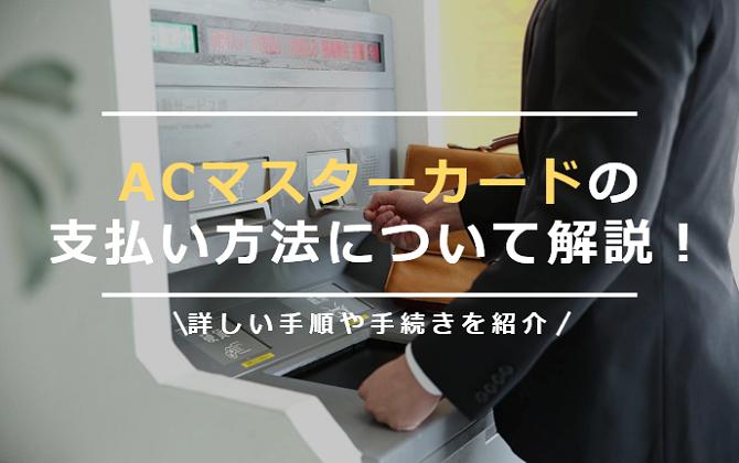 ACマスターカード 支払方法