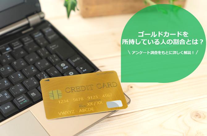 ゴールドカードを所持している人の割合とは?アンケート調査をもとに詳しく解説!