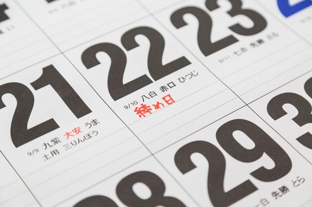 ライフカードの締め日・引き落とし日はいつ?引き落とし日の変更はできる?