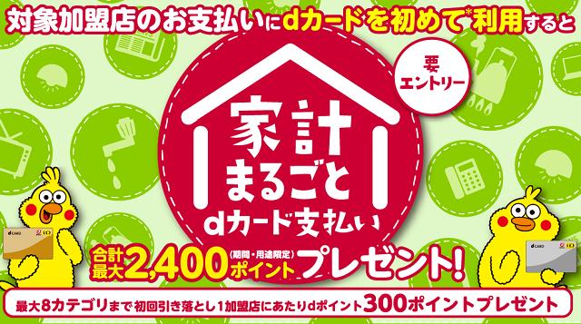 家計まるごとキャンペーン