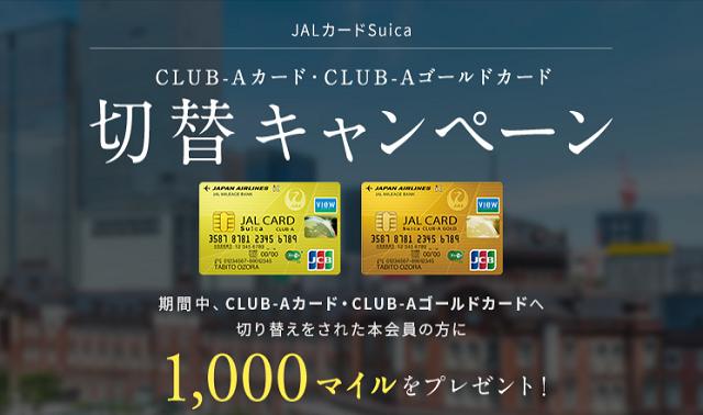 JALカーd ゴールド切り替えキャンペーン