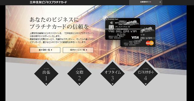 【中小企業向け法人カード】三井住友ビジネスプラチナカードの特徴・ポイント還元率・審査を解説