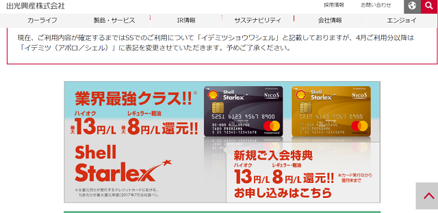シェルスターレックスカードのメリット・デメリット|年会費・特徴・審査を詳しく解説!