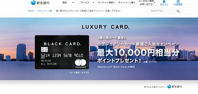 ラグジュアリーカード新規入会キャンペーン