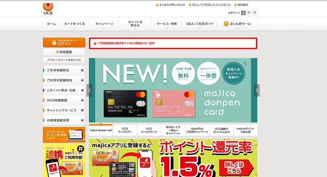 UCSカードのメリット・デメリット 口コミ・審査・年会費について詳しく紹介!