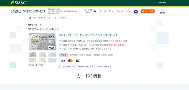 OMCカードのメリット・デメリット|年会費・特徴・評判を詳しく紹介!