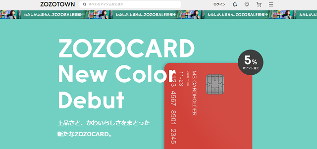 ZOZOCARDのメリット・デメリット|年会費・特徴・審査を詳しく解説!