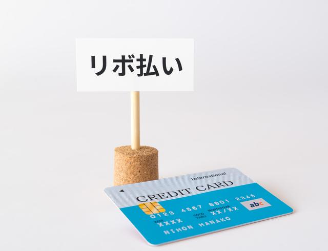 dカードのリボ払い 「こえたらリボ」「あとからリボ」の解除・金額変更方法を紹介!