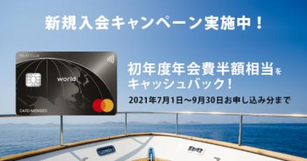TRUST CLUB ワールドカード キャンペーン2