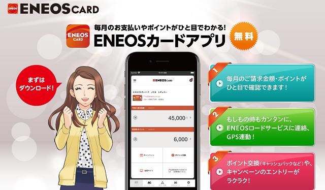 ENEOSカードの専用アプリが便利でおすすめ!