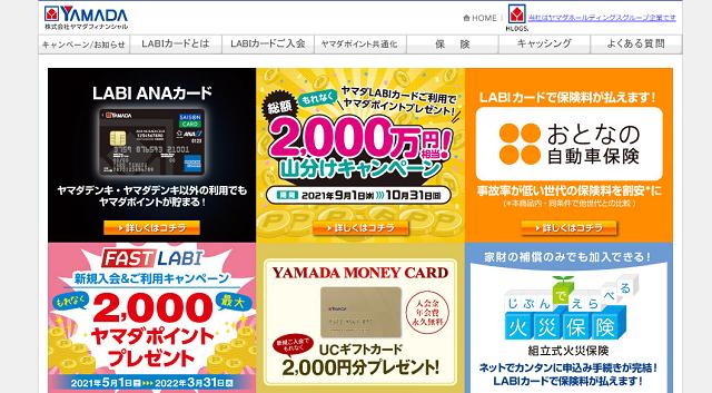 ヤマダLABIカードのメリット・デメリット|口コミ・審査・年会費について詳しく紹介!