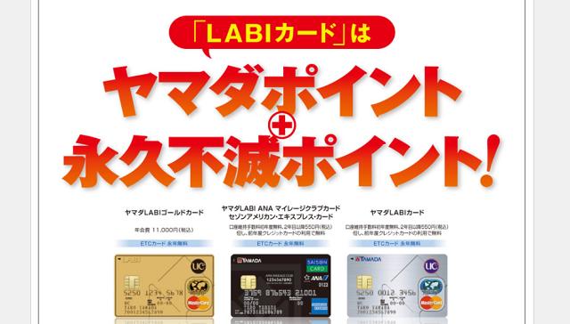 ヤマダLABIカードの基本情報