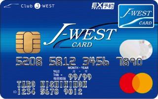 J-WESTカードの基本情報