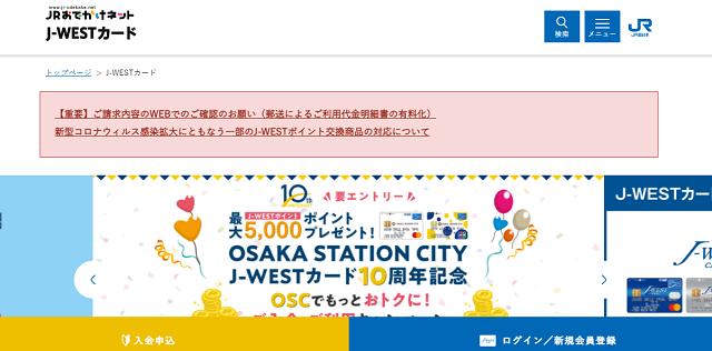 J-WESTカードのメリット・デメリット|年会費・手数料・ポイント徹底比較