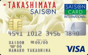 タカシマヤセゾンカードの特徴