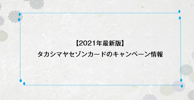 【2021年最新版】タカシマヤセゾンカードのキャンペーン情報を紹介!